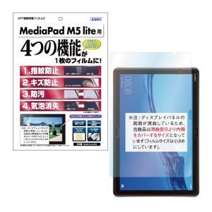 HUAWEI MediaPad M5 lite / 10インチ AFP液晶保護フィルム2 指紋防止 キズ防止 防汚 気泡消失 タブレット ASDEC アスデック AHG-HWPM5L|mobilefilm