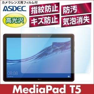 HUAWEI MediaPad T5 10.1インチ AFP液晶保護フィルム2 指紋防止 キズ防止 防汚 気泡消失 タブレット ASDEC アスデック AHG-HWT5|mobilefilm