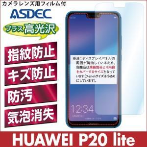 HUAWEI P20 lite AFP液晶保護フィルム2 指紋防止 キズ防止 防汚 気泡消失 ASDEC アスデック AHG-HWV32|mobilefilm