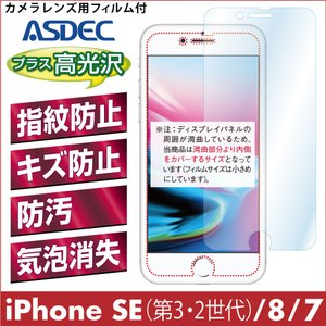 iPhone8 / iPhone7 AFP液晶保護フィルム2 指紋防止 キズ防止 防汚 気泡消失 ASDEC アスデック AHG-IPN12|mobilefilm