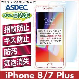 iPhone 8 Plus / iPhone 7 Plus AFP液晶保護フィルム2 指紋防止 キズ防止 防汚 気泡消失 ASDEC アスデック AHG-IPN13|mobilefilm