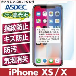 iPhone XS / X AFP液晶保護フィルム2 指紋防止 キズ防止 防汚 気泡消失 ASDEC アスデック AHG-IPN14|mobilefilm