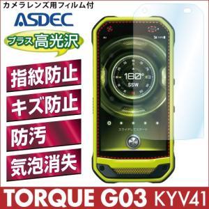 TORQUE G03 KYV41 AFP液晶保護フィルム2 指紋防止 キズ防止 防汚 気泡消失 ASDEC アスデック AHG-KYV41|mobilefilm