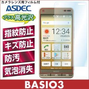 BASIO3 AFP液晶保護フィルム2 指紋防止 自己防止 防汚 気泡消失 ASDEC アスデック AHG-KYV43|mobilefilm