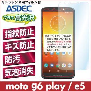 モトローラ moto g6 play / e5 AFP液晶保護フィルム2 指紋防止 キズ防止 防汚 気泡消失 ASDEC アスデック AHG-MME5|mobilefilm