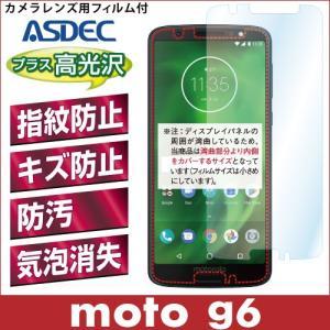 モトローラ moto g6 AFP液晶保護フィルム2 指紋防止 キズ防止 防汚 気泡消失 ASDEC アスデック AHG-MMG6|mobilefilm
