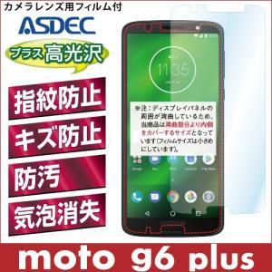 モトローラ moto g6 plus AFP液晶保護フィルム2 指紋防止 キズ防止 防汚 気泡消失 ASDEC アスデック AHG-MMG6P|mobilefilm