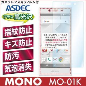 MONO MO-01K AFP液晶保護フィルム2 指紋防止 自己防止 防汚 気泡消失 ASDEC アスデック AHG-MO01K|mobilefilm