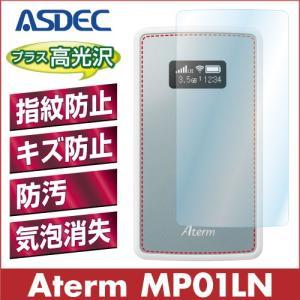 Aterm MP01LN AFP液晶保護フィルム2 指紋防止 キズ防止 防汚 気泡消失 ASDEC アスデック AHG-MP01LN|mobilefilm