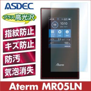 Aterm MR05LN AFP液晶保護フィルム2 指紋防止 キズ防止 防汚 気泡消失 ASDEC アスデック AHG-MR05LN|mobilefilm