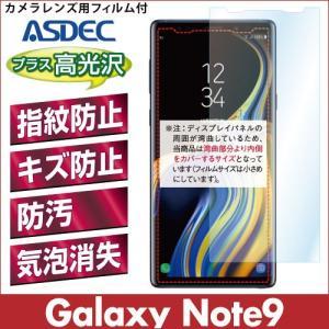 Galaxy Note9 AFP液晶保護フィルム2 指紋防止 キズ防止 防汚 気泡消失 ASDEC アスデック AHG-SC01L|mobilefilm