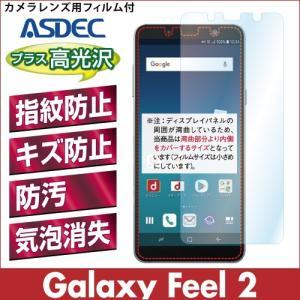 Galaxy Feel2 AFP液晶保護フィルム2 指紋防止 キズ防止 防汚 気泡消失 ASDEC アスデック AHG-SC02L|mobilefilm