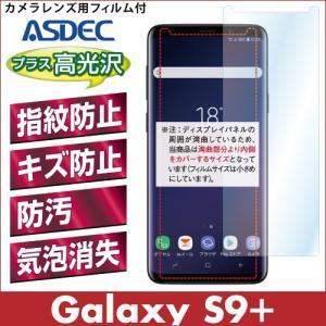 Galaxy S9+ AFP液晶保護フィルム2 指紋防止 キズ防止 防汚 気泡消失 ASDEC アスデック AHG-SC03K|mobilefilm