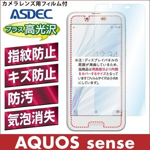 AQUOS sense AFP液晶保護フィルム2 指紋防止 キズ防止 防汚 気泡消失 ASDEC アスデック AHG-SH01K|mobilefilm