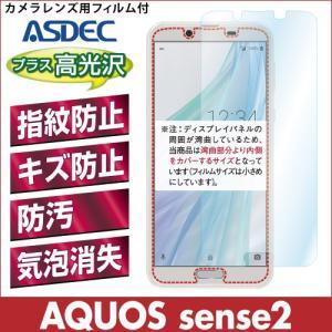 AQUOS sense2 AFP液晶保護フィルム2 指紋防止 キズ防止 防汚 気泡消失 ASDEC アスデック AHG-SH01L|mobilefilm