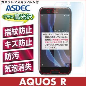 AQUOS R AFP液晶保護フィルム2 指紋防止 キズ防止 防汚 気泡消失 ASDEC アスデック AHG-SH03J|mobilefilm