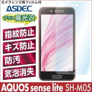 AQUOS sense lite SH-M05 AFP液晶保護フィルム2 指紋防止 自己防止 防汚 気泡消失 ASDEC アスデック AHG-SHM05|mobilefilm