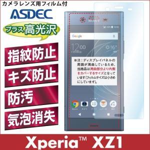 Xperia XZ1 AFP液晶保護フィルム2 指紋防止 キズ防止 防汚 気泡消失 ASDEC アスデック AHG-SO01K|mobilefilm