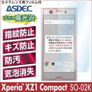 Xperia XZ1 Compact SO-02K AFP液晶保護フィルム2 指紋防止 キズ防止 防汚 気泡消失 ASDEC アスデック AHG-SO02K|mobilefilm