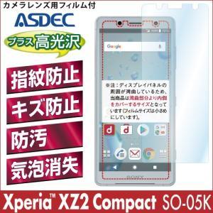 Xperia XZ2 Compact SO-05K AFP液晶保護フィルム2 指紋防止 キズ防止 防汚 気泡消失 ASDEC アスデック AHG-SO05K|mobilefilm
