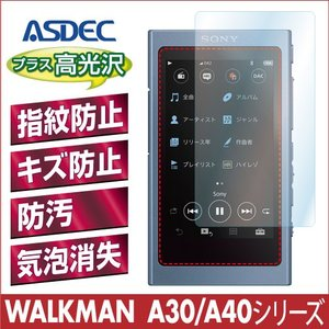 SONY WALKMAN ウォークマン NW-A40シリーズ/NW-A30シリーズ AFP液晶保護フィルム2 指紋防止 キズ防止 防汚 気泡消失 ASDEC アスデック AHG-SW27|mobilefilm