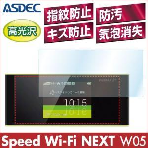 Speed Wi-Fi NEXT W05 AFP液晶保護フィルム2 指紋防止 キズ防止 防汚 気泡消失 ASDEC アスデック AHG-W05|mobilefilm