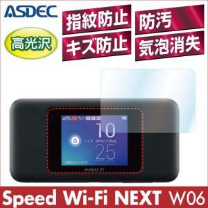 Speed Wi-Fi NEXT W06 AFP液晶保護フィルム2 指紋防止 キズ防止 防汚 気泡消失 ASDEC アスデック AHG-W06|mobilefilm