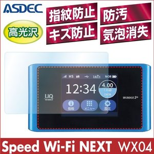 Speed Wi-Fi NEXT WX04 AFP液晶保護フィルム2 指紋防止 キズ防止 防汚 気泡消失 ASDEC アスデック AHG-WX04|mobilefilm