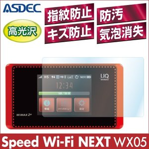 Speed Wi-Fi NEXT WX05 AFP液晶保護フィルム2 指紋防止 キズ防止 防汚 気泡消失 ASDEC アスデック AHG-WX05|mobilefilm