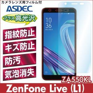 ZenFone Live (L1) ZA550KL AFP液晶保護フィルム2 指紋防止 キズ防止 防汚 気泡消失 ASDEC アスデック AHG-ZA550KL mobilefilm