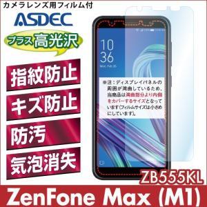 ZenFone Max (M1) ZB555KL AFP液晶保護フィルム2 指紋防止 キズ防止 防汚 気泡消失 ASDEC アスデック AHG-ZB555KL|mobilefilm