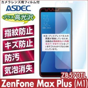 ZenFone Max Plus M1 AFP液晶保護フィルム2 指紋防止 キズ防止 防汚 気泡消失 ASDEC アスデック AHG-ZB570TL|mobilefilm