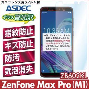 ZenFone Max Pro (M1) ZB602KL AFP液晶保護フィルム2 指紋防止 キズ防止 防汚 気泡消失 ASDEC アスデック AHG-ZB602KL mobilefilm