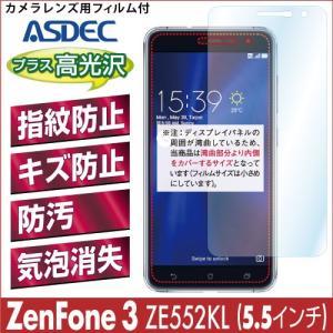 ZenFone 3 ZE552KL 5.5インチ AFP液晶保護フィルム2 指紋防止 キズ防止 防汚 気泡消失 ASDEC アスデック AHG-ZE552KL|mobilefilm