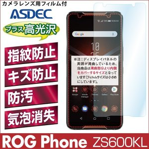ROG Phone ZS600KL  保護フィルム AFP液晶保護フィルム2 指紋防止 キズ防止 防...
