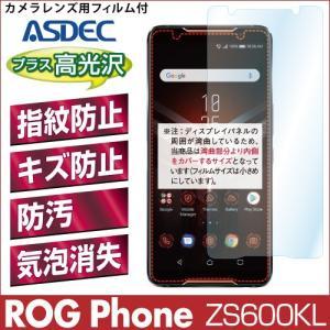 ROG Phone ZS600KL AFP液晶保護フィルム2 指紋防止 キズ防止 防汚 気泡消失 ASDEC アスデック AHG-ZS600KL|mobilefilm