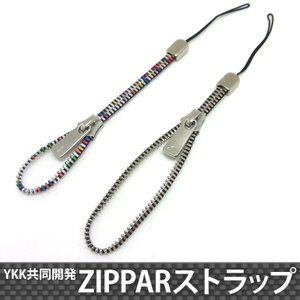 YKK共同開発 ZIPPER STRAP ジッパー ストラップ(選べるカラー ノーマルorカラフル) 携帯ストラップ 携帯電話アクセサリー ストラップ AM-28|mobilefilm