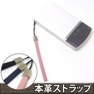 携帯ストラップ 本革 アクセサリーストラップ(選べるカラー ブラックorネイビーorピンク) 携帯電話アクセサリー ストラップ AM-296|mobilefilm