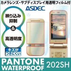 SoftBank PANTONE WATERPROOF 202SH AR液晶保護フィルム 映り込み抑制 高透明度 携帯電話 ASDEC アスデック AR-202SH|mobilefilm