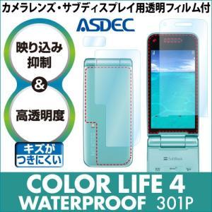 SoftBank COLOR LIFE 4 301P AR液晶保護フィルム 映り込み抑制 高透明度 携帯電話 ASDEC アスデック AR-301P|mobilefilm