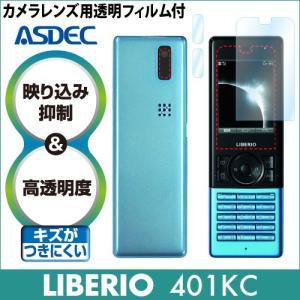 Y!mobile ワイモバイル LIBERIO 401KC AR液晶保護フィルム 映り込み抑制 高透明度 携帯電話 ASDEC アスデック AR-401KC|mobilefilm