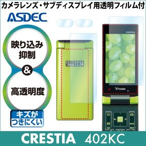 Y!mobile ワイモバイル CRESTIA 402KC AR液晶保護フィルム 映り込み抑制 高透明度 携帯電話 ASDEC アスデック AR-402KC|mobilefilm