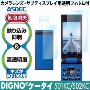 ソフトバンク ワイモバイル DIGNOケータイ 501KC 502KC AR液晶保護フィルム2 映り込み抑制 高透明度 携帯電話 ASDEC アスデック AR-501KY|mobilefilm
