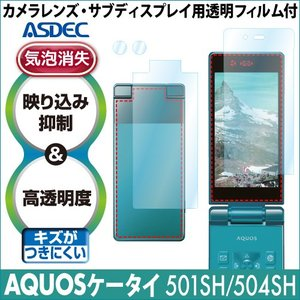 ソフトバンク AQUOSケータイ / ワイモバイル AQUOSケータイ 504SH AR液晶保護フィルム2 映り込み抑制 高透明度 携帯電話 ASDEC アスデック AR-501SH|mobilefilm