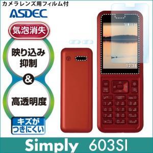 SoftBank Simply / Y!mobile Simply 603SI AR液晶保護フィルム2 映り込み抑制 高透明度 気泡消失 携帯電話 ASDEC アスデック AR-603SI|mobilefilm