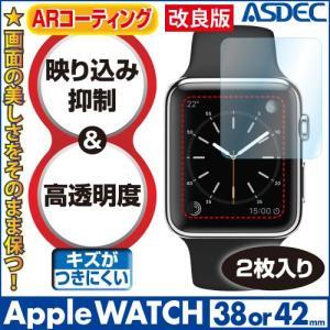 ポイント15倍 Apple WATCH 用(改良版) AR液晶保護フィルム 映り込み抑制 高透明度 38mmケース 42mmケース ASDEC(アスデック)  AR-APW