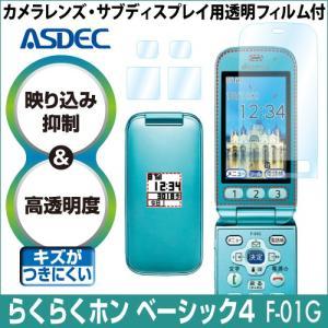 らくらくホン ベーシック4 F-01G AR液晶保護フィルム 映り込み抑制 高透明度 携帯電話 ASDEC アスデック AR-F01G|mobilefilm