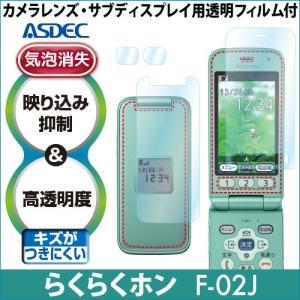 docomo らくらくホン F-02J AR液晶保護フィルム2 映り込み抑制 高透明度 気泡消失 携帯電話 ASDEC アスデック AR-F02J|mobilefilm