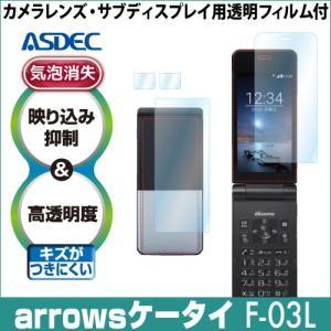 arrowsケータイ F-03L AR液晶保護フィルム2 映り込み抑制 高透明度 気泡消失 携帯電話 ASDEC アスデック AR-F03L