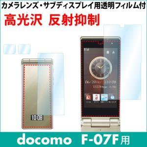 docomo F-07F AR液晶保護フィルム 映り込み抑制 高透明度 携帯電話 ASDEC アスデック AR-F07F|mobilefilm